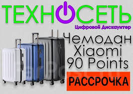 "<b>Чемодан Xiaomi RunMi 90</b> Points Business Travel 28"". Доставка ..."