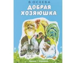 <b>Книжки</b>-<b>картонки Стрекоза</b>: каталог, цены, продажа с доставкой ...