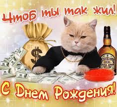 С праздником, Гриша!