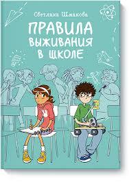 <b>Правила выживания в</b> школе (Светлана Шмакова) — купить в ...