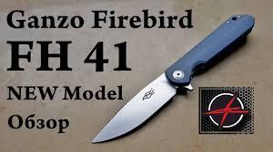NEW <b>Ganzo Firebird</b> FH41 Отличный Резак с тонким сведением ...