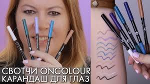 СВОТЧИ <b>карандаши для глаз</b> OnColour ОнКалор Орифлэйм ...