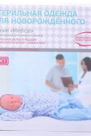 ФЭСТ комплект детский стерильный (<b>ползунки</b>, <b>распашонка</b> ...