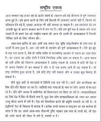 short essay on the national unity in hindi