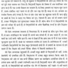 essay writing my school in hindi help writing diary entries