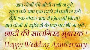 anniversary-msg-for-husband-in-hindi.jpg