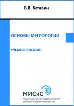 Основы метрологии: учебное пособие Батавин В. В. читать ...