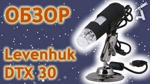 Обзор <b>микроскопа Levenhuk DTX</b> 30 - YouTube