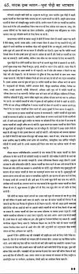 essay on newspaper in hindi short essay on newspaper in hindi lee jackson essay newspaperthe scarlet letter essay thesis zapperstatement