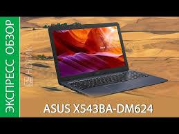 Экспресс-обзор <b>ноутбука ASUS</b> X543BA-DM624 - YouTube