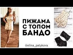 Как сшить <b>пижаму</b> - топ бандо и <b>шорты</b> - YouTube