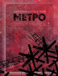 Дмитрий <b>Глуховский</b>, Метро. <b>Трилогия под</b> одной обложкой ...