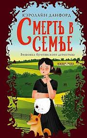 Кэролайн Данфорд - <b>Смерть в семье</b> - читать онлайн - Knizhnik.org