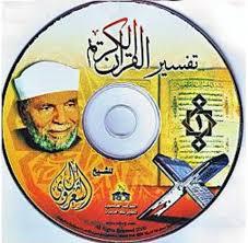 فضيله الشيخ محمد متولي الشعراوي