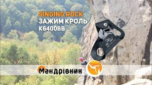 <b>Зажим Singing Rock</b> K6400BB Cam Clean кроль - YouTube