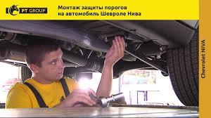 (Chevrolet Niva) Шевроле Нива Монтаж защиты <b>порогов</b> - YouTube