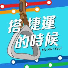 搭捷運的時候 My MRT Soul