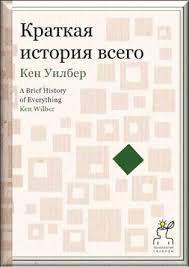Кен Уилбер: «<b>Краткая история всего</b>»