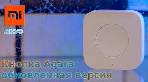 Xiaomi <b>Aqara WXKG11LM</b> - обновленная версия беспроводной ...