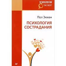 <b>Экман</b> П.: <b>Психология сострадания</b>: купить книгу по низкой цене в ...