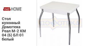 <b>Стол</b> кухонный <b>Домотека Реал М</b>-<b>2</b> КМ 04 (6) БЛ 01 белый ...