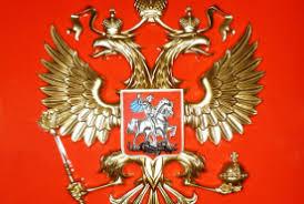 Государственные символы <b>России</b> | Ессентукский сельсовет