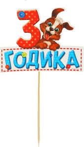 Топперы для торта купить в интернет-магазине OZON.ru