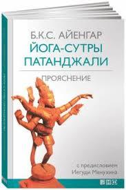 """Книга: """"<b>Йога</b>-<b>сутры Патанджали</b>. Прояснение"""" - Айенгар Беллур ..."""