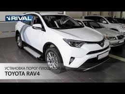 Установка <b>порог</b>-площадок на Toyota Rav 4 2013-2015. - YouTube