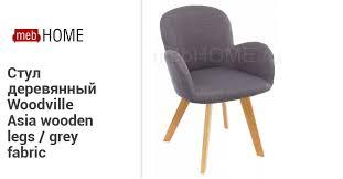 <b>Стул</b> деревянный <b>Woodville Asia wooden</b> legs / grey fabric. Купите ...