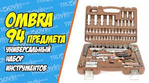 <b>Набор инструментов</b> Ombra <b>94</b> предмета <b>OMT94S</b> - YouTube