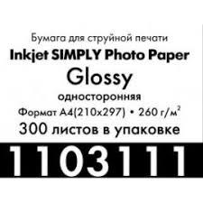 <b>Lomond Glossy Simply InkJet</b> PhotoPaper A4, 260gsm, 300sheet ...