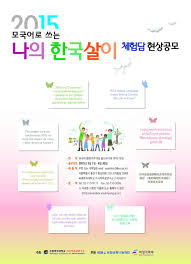 my life in korea essay writing contest buhay sa korea band 1433475452670