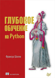 <b>Франсуа Шолле</b>, <b>Глубокое обучение</b> на Python – скачать pdf на ...