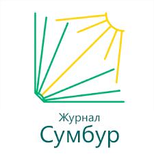 Разное. Журнал «Сумбур»