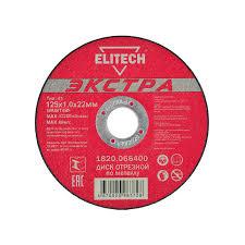 <b>Диск отрезной</b> по металлу <b>Elitech</b> 1820.066400: цена ...