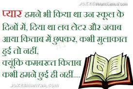 Funny Quotes On Love In Hindi | Romantics 77 via Relatably.com