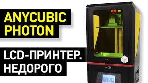 Обзор <b>3D</b>-<b>принтера Anycubic</b> Photon: недорогой и классный ...
