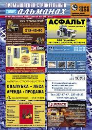 Промышленно Строительный Альманах by psa psa - issuu
