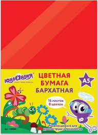 """<b>Бумага цветная Юнландия</b> """"На полянке"""", бархатная, <b>А5</b>, 16 листов"""