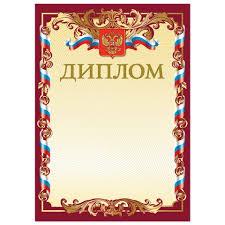 <b>Грамота</b> «Диплом» <b>А4</b>, мелованный картон, бронза, <b>красная</b> ...