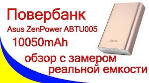 PowerBank <b>ASUS ZenPower</b> ABTU005 10050mAh. Обзор и замер ...