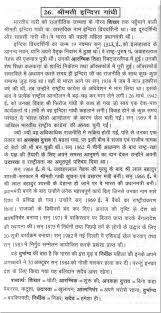 hindi essay for students on indira gandhi 100026