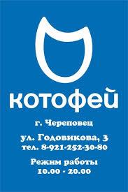 <b>КОТОФЕЙ</b> - <b>ОБУВЬ</b> ДЛЯ ДЕТЕЙ г. Череповец | ВКонтакте