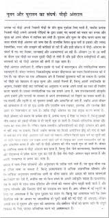 generation essay essay on generation gap in hindi comparing essay on generation gap in hindi