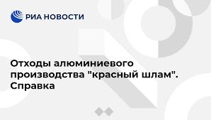 """Отходы алюминиевого производства """"красный <b>шлам</b>"""". Справка ..."""