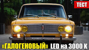 Галогеновый LED, или тест светодиодных <b>ламп</b> на 3000K ...