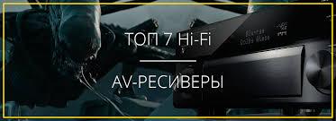 ТОП-7 <b>Hi</b>-<b>Fi</b>: <b>лучшие</b> AV-ресиверы 2019 - 2020