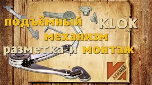 KLOK <b>Механизм подъемный откидной</b> - YouTube