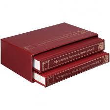 <b>Комплект книг</b> «<b>Афоризмы выдающихся</b> людей» купить с ...